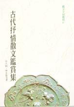 古代抒情散文鑑賞集 /