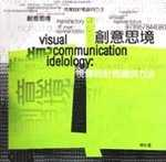 創意思境 :  視傳設計概論與方法 = Visual communication idelology : manufactory of visual representation /