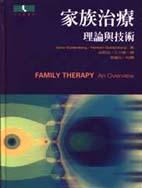 家族治療:理論與技術