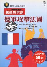 越過馬其諾 :  德軍攻擊法國 /