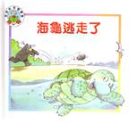 海龜逃走了 /
