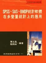 SPSS.SAS.BMDP統計套裝軟體在多變量統計上的應用