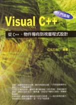 VISUAL C++入門進階 : 從C++物件導向到視窗程式設計