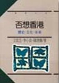 否想香港:歷史.文化.未來