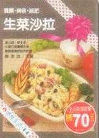 養顏.美容.減肥:生菜沙拉