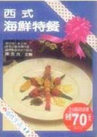 龍王垂涎滴蝦兵:西式海鮮特餐