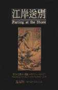 江岸送別:明代初期與中期繪畫(一三六八-一五八0)
