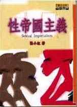 性帝國主義 =  Sexual imperialism /