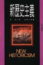 新歷史主義 = New historicism