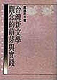 臺灣新文學觀念的萌芽與實踐 /
