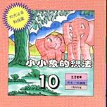 小小象的想法