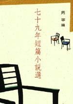 七十九年短篇小說選 /