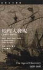 地理大發現(1400-1600)
