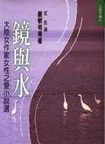 鏡與水 : 大陸女作家女性之愛小說選 = 嚴歌苓等著 ;