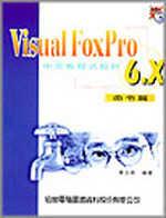 Visual FoxPro 6.X中文版程式設計,命令篇