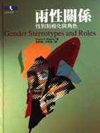 兩性關係 : 性別刻板化與角色