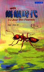 螞蟻時代 /