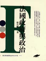 近代中國對外關係新論 :  政治文化與心理分析 /