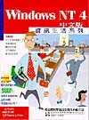 中文Windows NT 4.0:資訊生活系列