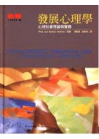 發展心理學 :  心理社會理論與實務 /