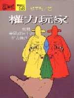 權力玩家:側寫中國政壇上的權力角逐
