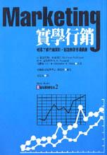 實學行銷:輕易了解行銷原則.創造無限市場商機
