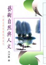 藝術自然與人文:中國美學的傳統與現代
