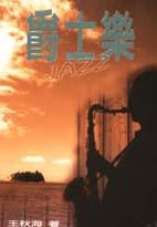 爵士樂:JAZZ