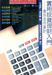 實用投資理財入門:教你如何算計