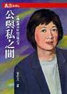 公與私之間:台灣經濟發展的另類思考