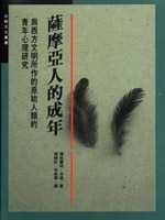 薩摩亞人的成年 :  為西方文明所作的原始人類的青年心理研究 /