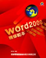 Word 2000精修範本