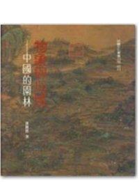 物象與心境:中國的園林