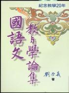 國語文教與學論集:紀念教學20年