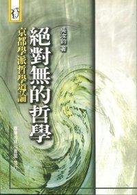 絕對無的哲學:京都學派哲學導論