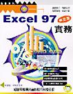 Excel 97實務