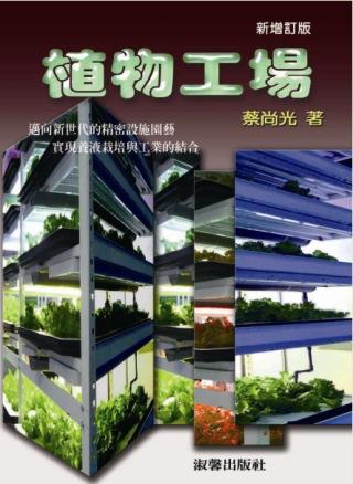 植物工場:邁向新...