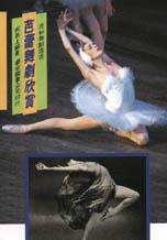 芭蕾舞劇欣賞 /