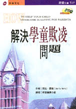 解決學童欺凌問題 = HOW TO HELP YOUR CHILD OVERCOME BULLYING FOR PARENTS
