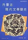 外蒙古現代文學簡史
