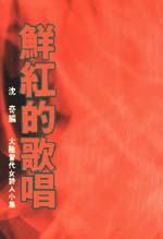 鮮紅的歌唱:大陸當代女詩人小集