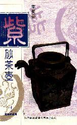 紫砂茶壺 /