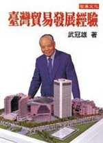 臺灣貿易發展經驗