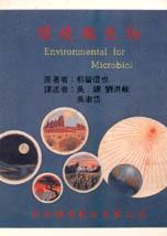 環境微生物