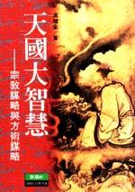 天國大智慧:宗教謀略與方術謀略