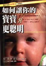 如何讓你的寶寶更聰明 /