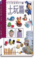 生活美勞DIY : 土玩篇