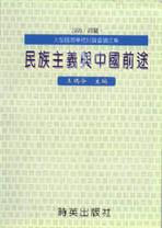 民族主義與中國前途