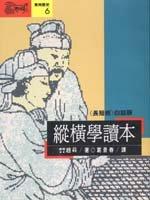縱橫學讀本 :  <<長短經>>白話版 /