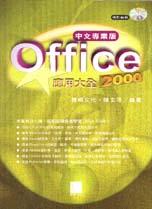 Office 2000中文專業版應用大全